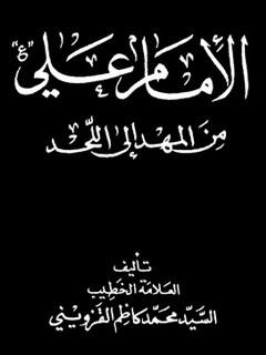 الامام علي ( عليه السلام ) من المهد الي اللحد