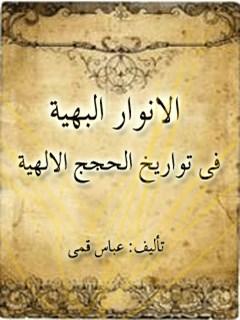 الانوار البهيه في تواريخ الحجج الالهيه (الامام علي عليه السلام)