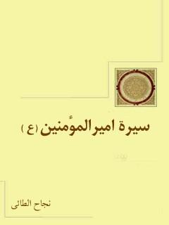 سيره الامام علي بن ابي طالب ( عليه السلام )