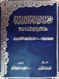 معجم الآثار المخطوطه حول الامام علي بن ابي طالب ( عليه السلام )