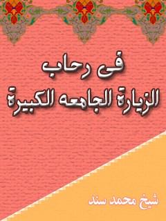 في رحاب الزياره الجامعه الكبيره