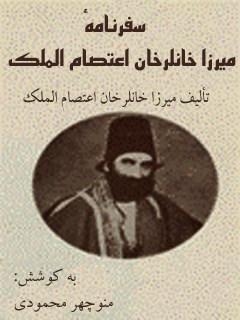 سفرنامه میرزا خانلرخان اعتصام الملک