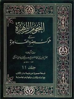 النجوم الزاهره في ملوك مصر والقاهره جلد 11