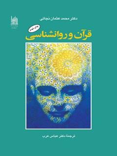 قرآن و روان شناسی