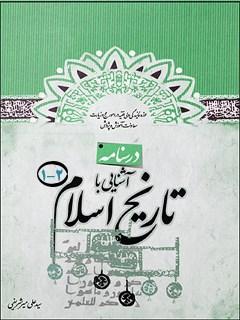 درسنامه آشنایی با تاریخ اسلام ( پیام آور رحمت )
