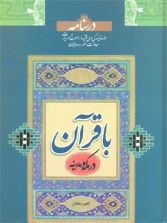 با قرآن در مکه و مدینه