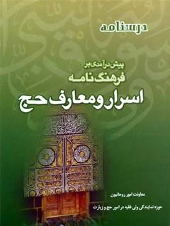 پیش درآمدی بر فرهنگ نامه اسرار و معارف حج