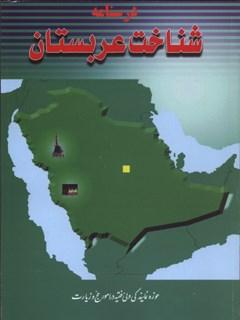 درسنامه شناخت عربستان