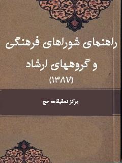 راهنمای شوراهای فرهنگی و گروه های ارشاد (1387)