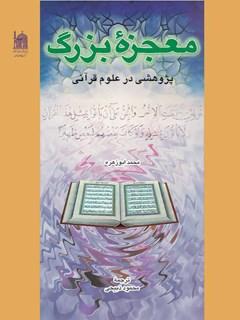 معجزه بزرگ : پژوهشی در علوم قرآنی
