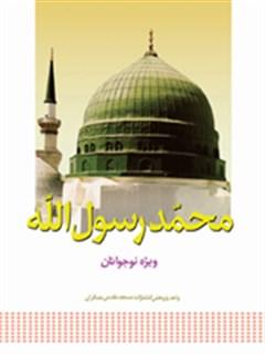 محمد ( صلی الله علیه و آله ) رسول الله