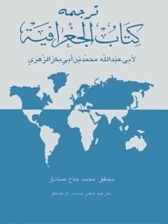 ترجمه کتاب الجغرافیه