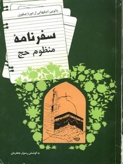 سفرنامه منظوم حج ( منظومه 1200 بیتی شهربانو بیگم اصفهانی )