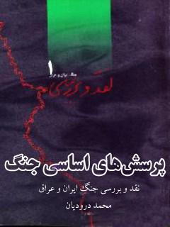 پرسش های اساسی جنگ : نقد و بررسی جنگ ایران و عراق جلد 1