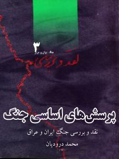 پرسش های اساسی جنگ : نقد و بررسی جنگ ایران و عراق جلد 3