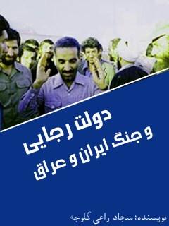 دولت رجایی و جنگ ایران و عراق