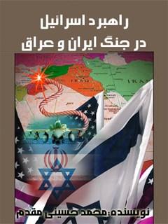 راهبرد اسرائیل در جنگ ایران و عراق