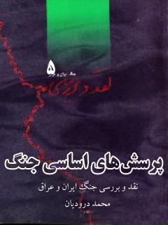 پرسش های اساسی جنگ : نقد و بررسی جنگ ایران و عراق جلد 5