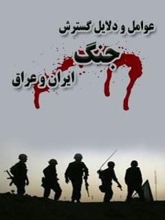 عوامل و دلایل گسترش جنگ ایران و عراق