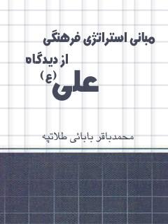 مبانی استراتژی فرهنگی از دیدگاه علی ( علیه السلام )