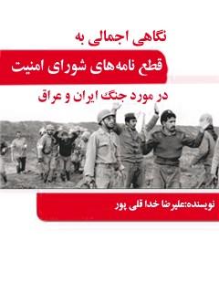 نگاهی اجمالی به قطع نامه های شورای امنیت در مورد جنگ ایران و عراق