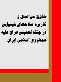 حقوق بین الملل و کاربرد و سلاحهای شیمیایی در جنگ تحمیلی عراق علیه جمهوری اسلامی ایران