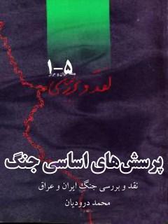 پرسش های اساسی جنگ : نقد و بررسی جنگ ایران و عراق