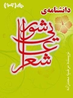 دانشنامه شعر عاشورایی: انقلاب حسینی در شعر شاعران عرب و عجم