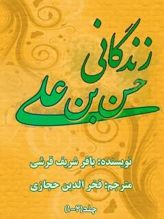 زندگانی حسن بن علی ( علیه السلام )