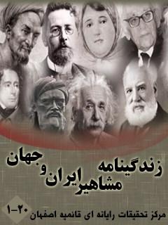 زندگینامه مشاهیر ایران و جهان (1-20)
