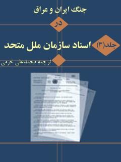 جنگ ایران و عراق در اسناد سازمان ملل جلد 3