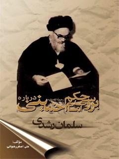 بررسی حکم امام خمینی درباره سلمان رشدی