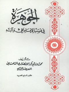 الجوهره في نسب الامام علي و آله