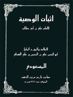 اثبات الوصيه للامام علي بن ابي طالب عليه السلام