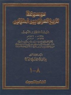 موسوعة تاريخ العراق بين احتلالين