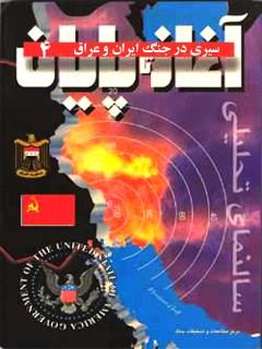 آغاز تا پایان : سیری در جنگ ایران و عراق جلد 4