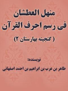 منهل العطشان فی رسم احرف القرآن