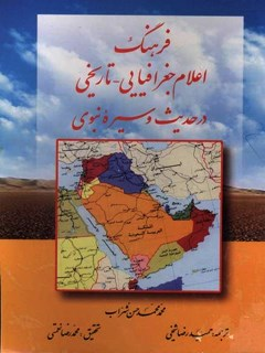 فرهنگ اعلام جغرافیایی - تاریخی در حدیث و سیره نبوی