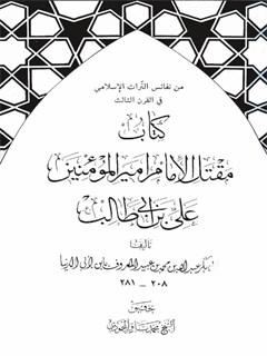 مقتل الامام اميرالمومنين علي بن ابي طالب ( عليه السلام )
