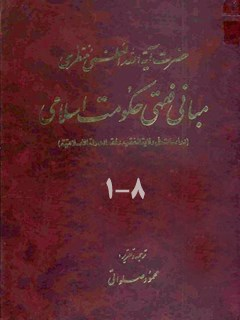مبانی فقهی حکومت اسلامی