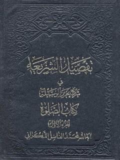 تفصيل الشريعه في شرح تحرير الوسيله : كتاب الصلاه