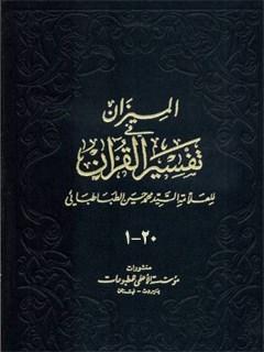 الميزان في تفسير القرآن