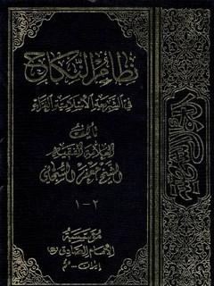 نظام النكاح في الشريعه الاسلاميه الغراء