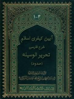 آیین کیفری اسلام :شرح فارسی تحریر الوسیله(حدود)