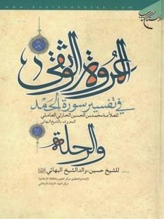 العروه الوثقي - تفسير سوره الحمد