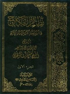 نظام النكاح في الشريعه الاسلاميه الغراء جلد 1