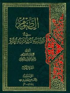 الصوم في الشريعه الاسلاميه الغراء جلد 1