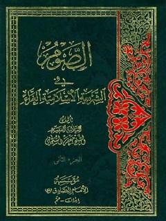 الصوم في الشريعه الاسلاميه الغراء جلد 2