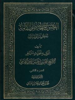 فصول المهمه في اصول الائمه ( عليهم السلام ) جلد 2