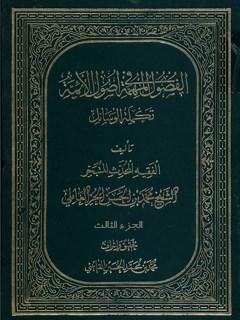 فصول المهمه في اصول الائمه ( عليهم السلام ) جلد 3